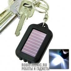 Брелок для ключей с фонариком и солнечной батареей